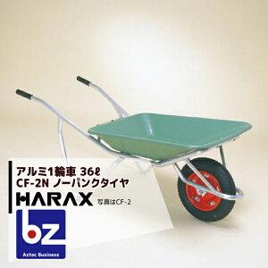 ハラックス HARAX <2台set品>アルミ製1輪車 CF-2N 積載量100kg プラバケット付(ノーパンクタイヤ) 法人様限定
