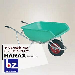 ハラックス|HARAX アルミ製1輪車 CF-3 積載量100kg ハーフバケット・エアータイヤ|法人様限定