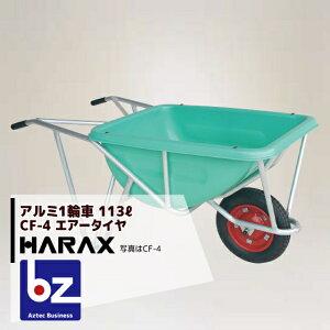 ハラックス HARAX <4台set品>HARAX アルミ製1輪車 CF-4 積載量100kg 深型バケット・エアータイヤ 法人様限定