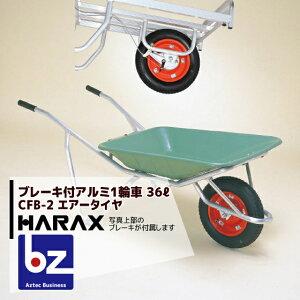 ハラックス|HARAX <4台set品>ブレーキ付アルミ製1輪車 CFB-2 積載量100kg プラバケット付(エアータイヤ)|法人様限定