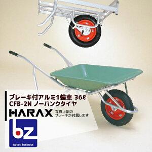 ハラックス|HARAX ブレーキ付アルミ製1輪車 CFB-2N 積載量100kg プラバケット付(ノーパンクタイヤ)|法人様限定
