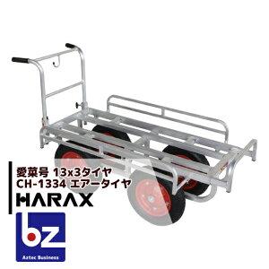 法人様限定|ハラックス・2台set品|アルミ運搬車 愛菜号 CH-1334 エアータイヤ(13x3T) 重量 15.4kg