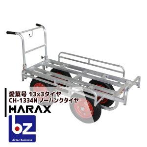 法人様限定|ハラックス・2台set品|アルミ運搬車 愛菜号 CH-1334N ノーパンクタイヤ(13x3N) 重量 15.9kg