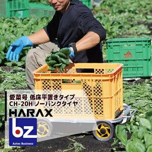 ハラックス|HARAX <2台set品>アルミ運搬車 愛菜号 CH-20H 平置き 重量 1.5kg|法人限定