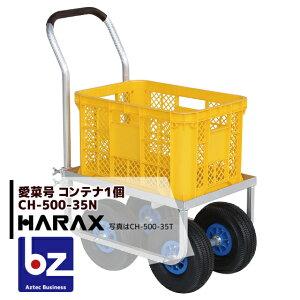 ハラックス|アルミ運搬車 愛菜号 CH-500-35N ノーパンクタイヤ(3.50-4N) 重量 9.4kg|法人限定