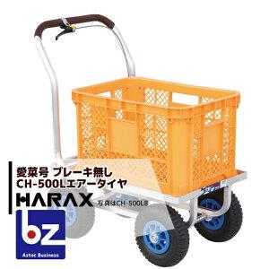 ハラックス HARAX <2台set品>運搬車 愛菜号 CH-500L コンテナ1個用ハウスカー(フレーム後方延長型) 法人様限定
