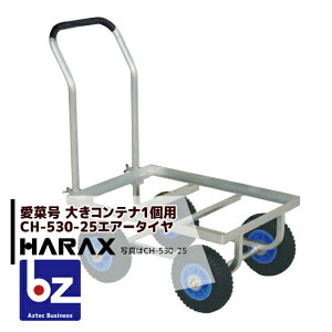ハラックス HARAX <2台set品>運搬車 愛菜号 CH-530-25 エアータイヤ(2.50-4T) 重量 7.1kg 法人限定