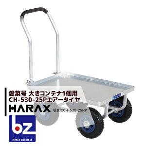 ハラックス HARAX <4台set品>運搬車 愛菜号 CH-530-25P(アルミ板付) エアータイヤ(2.50-4T) 重量 8.5kg 法人様限定