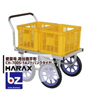 法人様限定 ハラックス アルミ運搬車 愛菜号 CH-700S-14 ノーパンクタイヤ(14N)