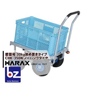 <在庫限り>ハラックス HARAX アルミ運搬車 愛菜号 CHK-350N ノーパンクタイヤ 法人様限定