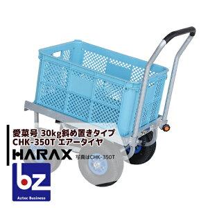 <在庫限り>ハラックス HARAX アルミ運搬車 愛菜号 CHK-350T エアータイヤ(3.50-4T) 法人様限定