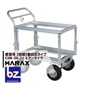 【法人様限定】【ハラックス】アルミ運搬車 愛菜号 CHR-30-2J 2段積み・2輪自在タイプ