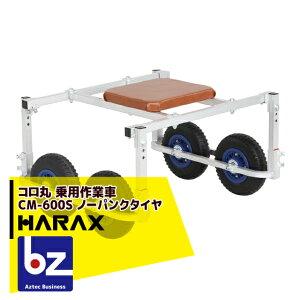 ハラックス HARAX <2台set品>コロ丸 乗用作業車 CM-600S 法人限定