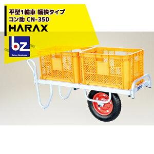 ハラックス|HARAX アルミ運搬車 コン助 CN-35D コンテナ縦2個用 幅せまタイプ 積載量100kg|法人限定