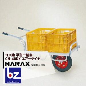 ハラックス HARAX アルミ運搬車 コン助 CN-40DX アルミ製 平形1輪車 20kgコンテナ用 法人様限定