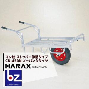 ハラックス|アルミ運搬車 コン助 CN-45DN ストッパー伸縮タイプ 積載量100kg タイヤを選択してください|法人限定
