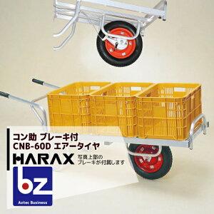 ハラックス HARAX アルミ運搬車 コン助 CNB-60D ブレーキ付き 積載量100kg エアータイヤ 法人様限定