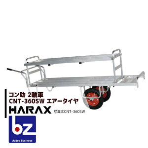 ハラックス|HARAX アルミ運搬車 コン助 CNT-360SW 2段タイプ(2輪車) 積載量80kg|法人様限定
