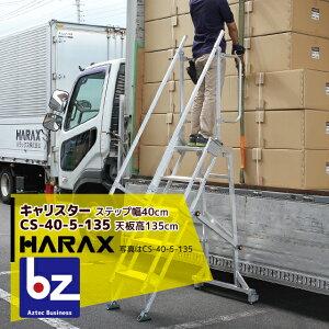 法人様限定|ハラックス・2台set品|多目的作業台 キャリスター CS-40-5-135 ステップ幅40cmタイプ