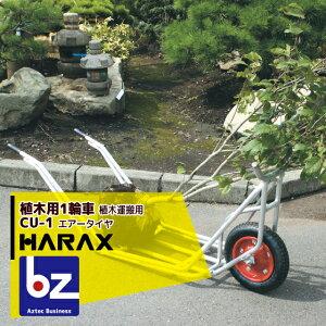 ハラックス|HARAX 植木用1輪車 CU-1 植木運搬用1輪車|法人様限定
