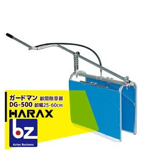 ハラックス|HARAX <2台set品>ガードマン DG-500 幅狭タイプ アルミ製 畝間除草器|法人限定