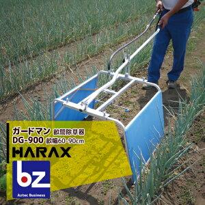 ハラックス|HARAX ガードマン DG-900 幅広タイプ アルミ製 畝間除草器|法人限定