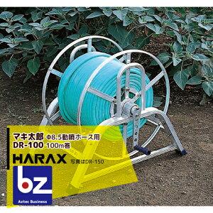 ハラックス|HARAX <2台set品>マキ太郎 DR-100 アルミ製 ホース巻取器 φ8.5動噴ホース用 ホースは別売です。|法人様限定