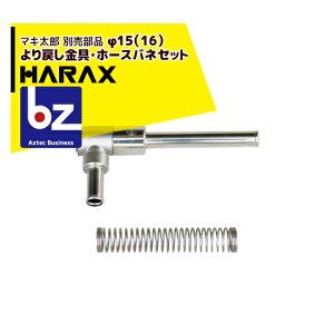 ハラックス|HARAX マキ太郎 別売部品 φ15(16)より戻し金具・ホースバネセット|法人限定