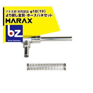 ハラックス|HARAX マキ太郎 別売部品 φ18(19)より戻し金具・ホースバネセット|法人限定