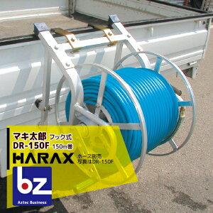 ハラックス|HARAX <2台set品>マキ太郎 DR-150F φ8.5mmホース150m巻用|法人限定