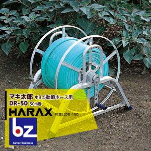法人様限定|ハラックス・2台set品|マキ太郎 DR-50 アルミ製 ホース巻取器 φ8.5動噴ホース用 ホースは別売です。