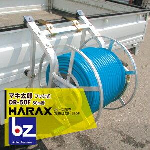 ハラックス|HARAX <2台set品>マキ太郎 DR-50F φ8.5mmホース50m巻用|法人様限定