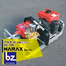 【法人様限定】【ハラックス】アルセット DS-70R アルミ製 動噴セット台