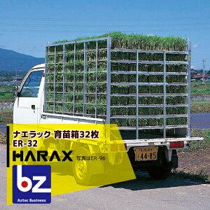 ハラックス|HARAX <2台set品>ナエラック ER-32アルミ製 育苗箱運搬器 棚間隔14cmタイプ(8段)|法人様限定