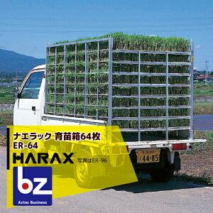 ハラックス|HARAX ナエラック ER-64/ER-48アルミ製 育苗箱運搬器|法人様限定