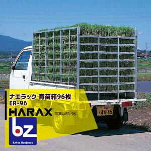ハラックス|HARAX <2台set品>ナエラック ER-96/ER-72アルミ製 育苗箱運搬器 育苗箱96枚用(31.5kg)|法人様限定