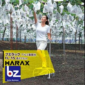 ハラックス|HARAX <2台set品>フミラック FL-15 アルミ製 踏台|法人様限定