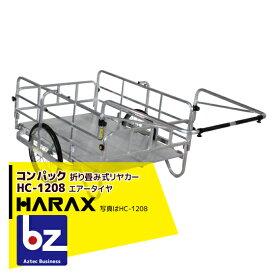 【全商品ポイント10倍】【法人様限定】【ハラックス】コンパック HC-1208 アルミ製 折畳み式リヤカー