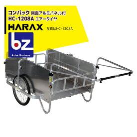 【全商品ポイント10倍】【法人様限定】【ハラックス】コンパック HC-1208A アルミ製 折畳み式リヤカー