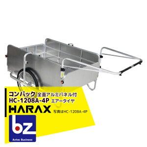 ハラックス|HARAX <2台set品>コンパック HC-1208A-4P(全面アルミパネル) アルミ製 折畳み式リヤカー|法人様限定