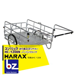 【全商品ポイント10倍】【法人様限定】【ハラックス】コンパック HC-1208N アルミ製 折畳み式リヤカー