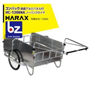 ハラックス HARAX <2台set品>コンパック HC-1208NA アルミ製 折畳み式リヤカー 法人限定