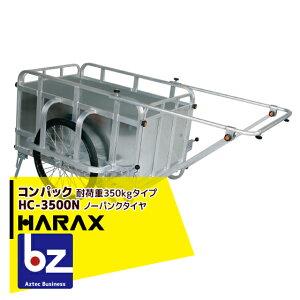 ハラックス HARAX <2台set品>コンパック HC-3500N アルミ製 折畳み式リヤカー 法人様限定