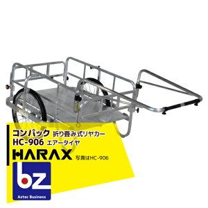 【法人様限定】【ハラックス】コンパック HC-906 アルミ製 折畳み式リヤカー