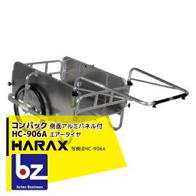 【全商品ポイント10倍】【法人様限定】【ハラックス】コンパック HC-906A アルミ製 折畳み式リヤカー