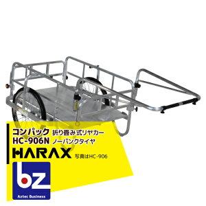 法人様限定|ハラックス|コンパック HC-906N アルミ製 折畳み式リヤカー