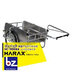 ハラックス HARAX <2台set品>コンパック HC-906NA アルミ製 折畳み式リヤカー 法人様限定