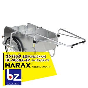 【キャッシュレス5%還元対象品!】【法人様限定】【ハラックス】コンパック HC-906NA-4P(全面アルミパネル) アルミ製 折畳み式リヤカー