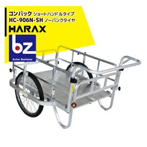 ハラックス HARAX コンパック HC-906N-SH(ショートハンドル) アルミ製 折畳み式リヤカー 法人様限定