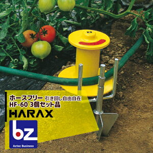 ハラックス|HARAX ホースガイド ホースフリー HF-60 <3個セット>|法人限定